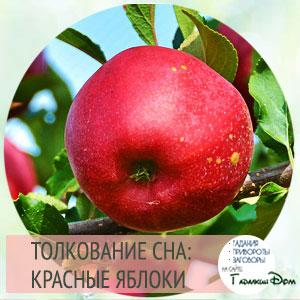 Видеть во сне красные яблоки есть thumbnail