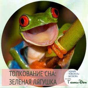 видеть во сне лягушек