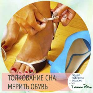 сонник мерить обувь