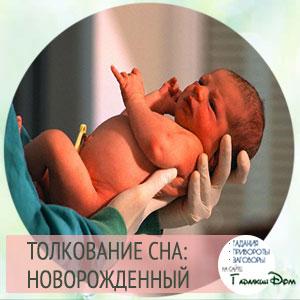 сонник новорожденный