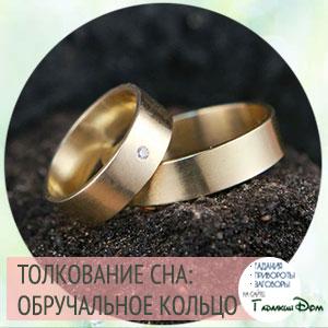 видеть обручальные кольца во сне