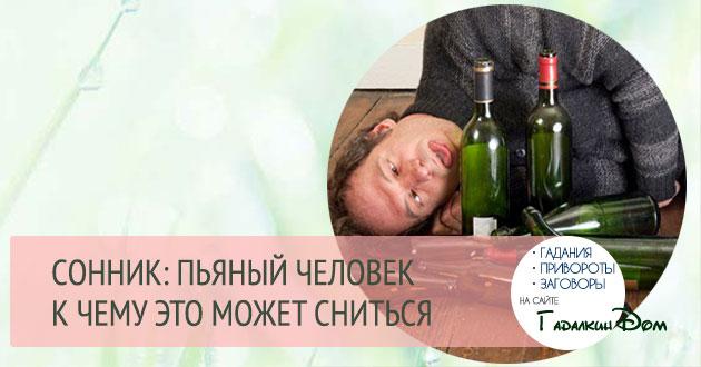 к чему снится пьяный