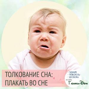 сонник ванги плакать во сне
