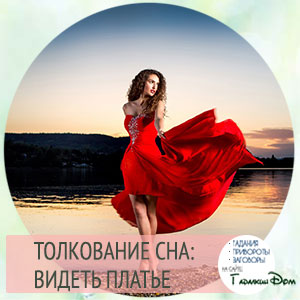 К чему видеть себя во сне в красивом пышном платье thumbnail
