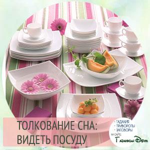 сонник посуда