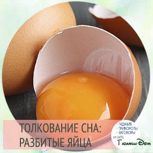 видеть во сне разбитые яйца