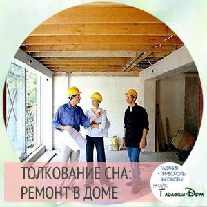 сонник ремонт в доме