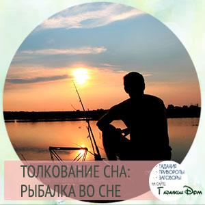 сонник рыбалка
