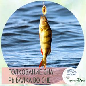 рыбалка во сне