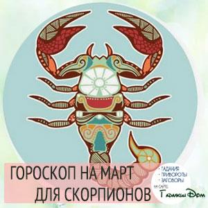 Гороскоп на март 2018 года Скорпион Мужчина