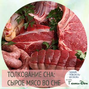 сонник сырое мясо