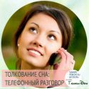 телефонный разговор во сне