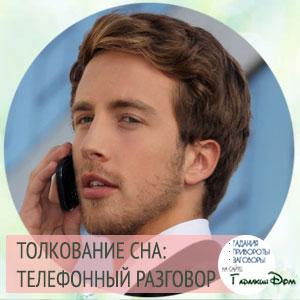 сонник разговаривать по телефону