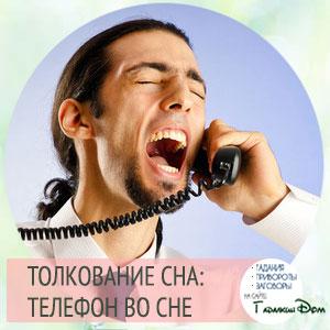 сонник телефон