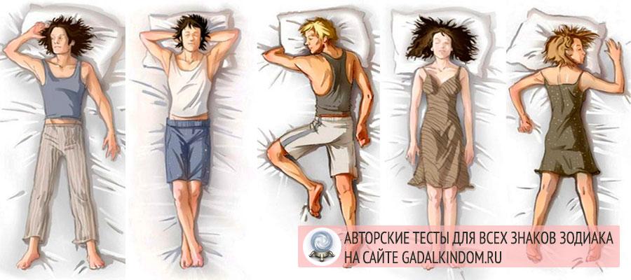 характер человека по позе сна
