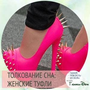 видеть во сне туфли