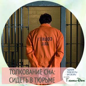 видеть тюрьму во сне