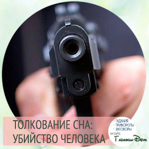 сонник убийство