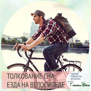 видеть во сне велосипед