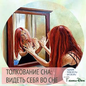 Видеть себя молодым в зеркале во сне thumbnail