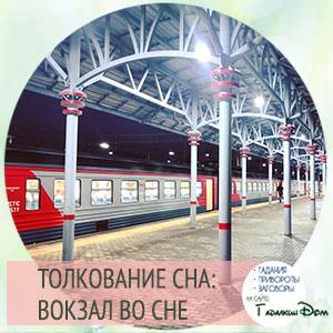 сонник вокзал