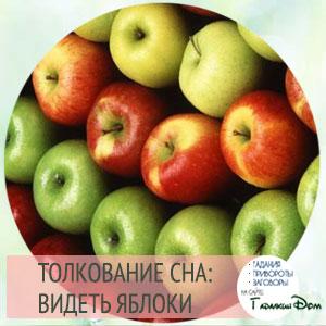 видеть яблоки во сне