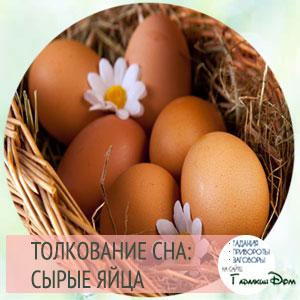 Видеть во сне как едят сырые яйца thumbnail