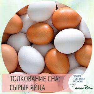 видеть во сне сырые яйца
