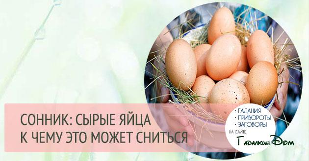 к чему снятся сырые яйца