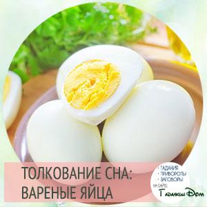 видеть вареные яйца во сне