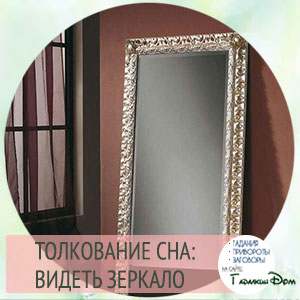 видеть зеркало во сне