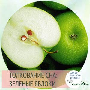 видеть зеленые яблоки во сне