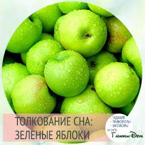 сонник зеленые яблоки