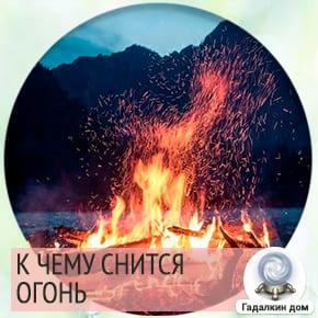 Огонь символизирует возрождение и обновление.