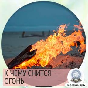 Огонь - хороший знак.