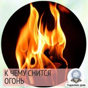 Огонь символизирует женскую сексуальность.