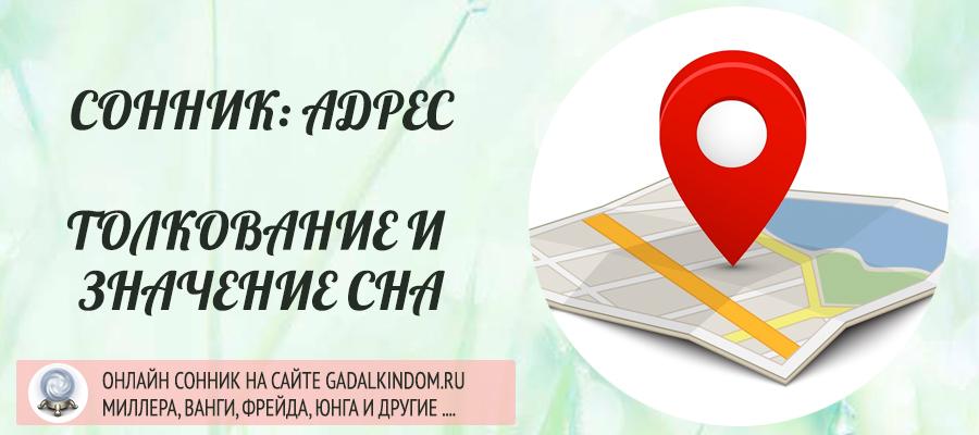 Сонник Адрес
