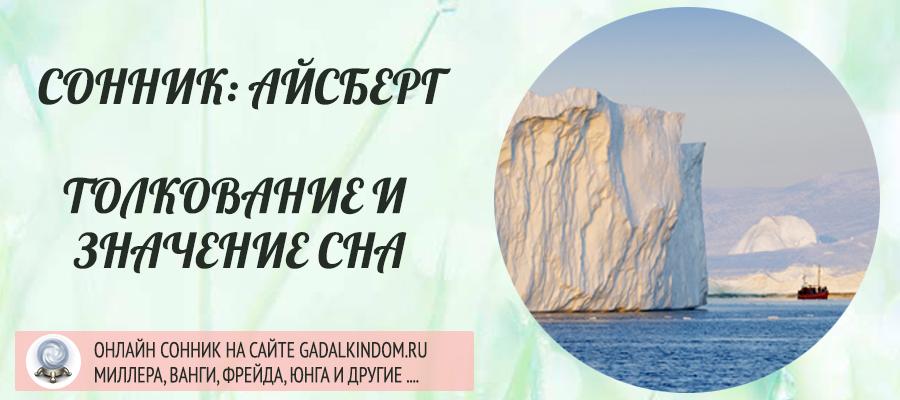 Сонник Айсберг