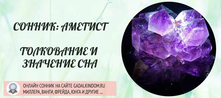 сонник аметист
