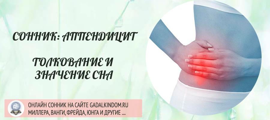 сонник аппендицит