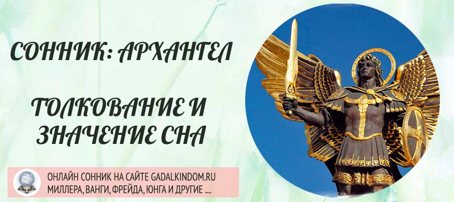 сонник архангел