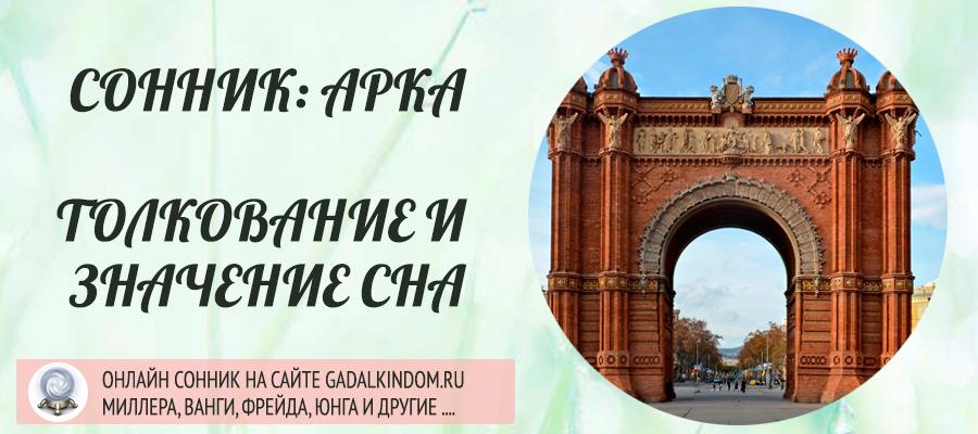 сонник арка