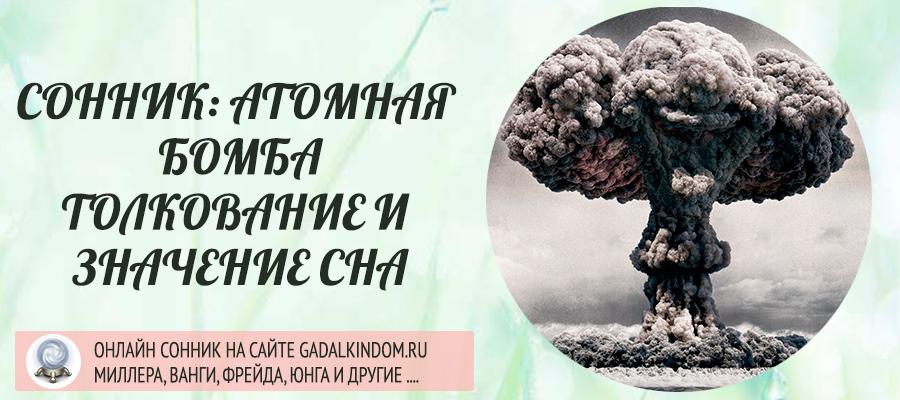 сонник атомная бомба