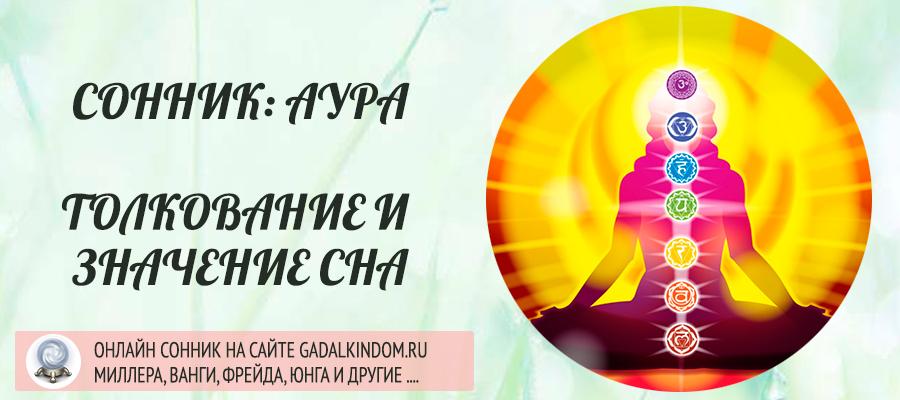сонник аура