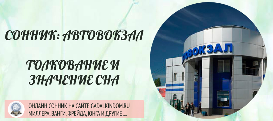 Сонник Автовокзал
