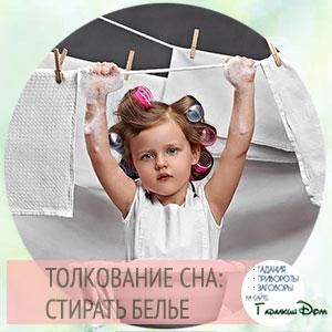к чему снится стирать белье во сне