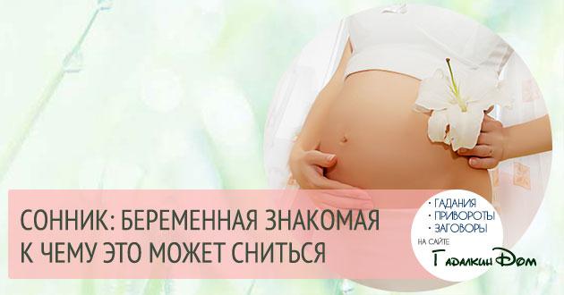 к чему снится беременная знакомая