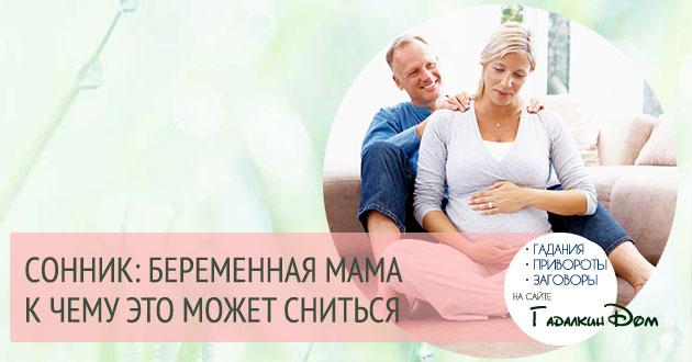 к чему снится беременная мама дочери