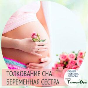 видеть беременную сестру во сне