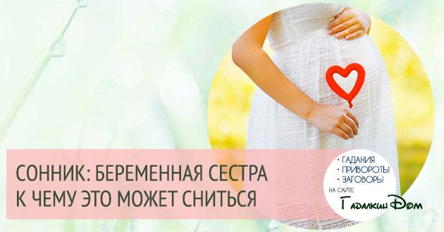 к чему снится беременная сестра родная